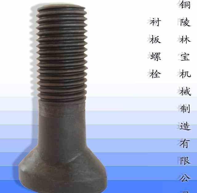 供应元宝型螺栓