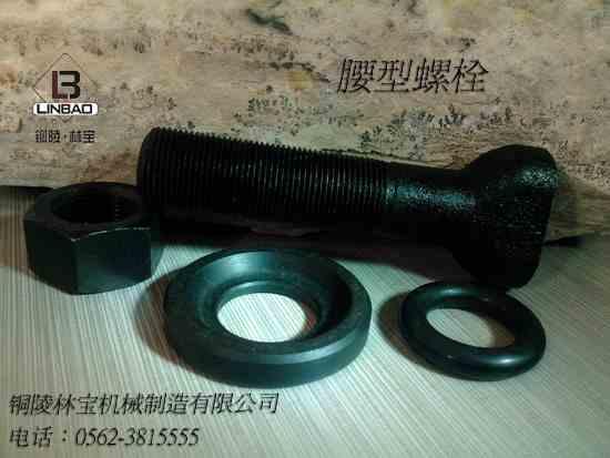 供应腰鼓型螺栓