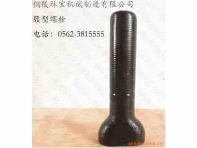 供应高强度腰型螺栓